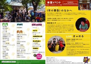 2018本の縁日チラシ中面.jpg