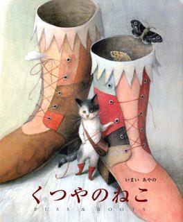 くつやのねこ(表紙).jpg