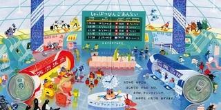 つばめこうくうP4-5.jpg