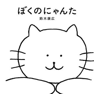 にゃんた_表紙中-2.jpg
