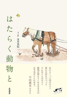 はたらく動物と_書影_大-1.jpg