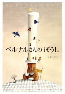ベルナルさんのぼうし(表紙).jpg