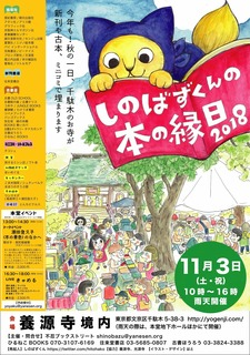 2018本の縁日ポスター.jpg