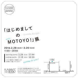 DM_motoyo_ura_fin.jpg