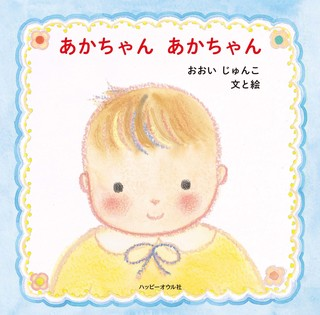 あかちゃん表1チラシ用チーガ.jpg