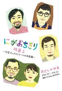 にがおちぎり絵2展(DM表).jpg