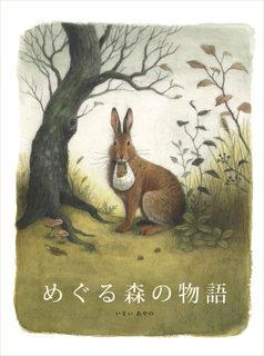 めぐる森の物語(表紙・枠付).jpg