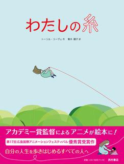 わたしの糸 o_small.jpg