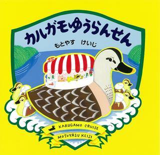 カルガモゆうらんせん表紙.jpg