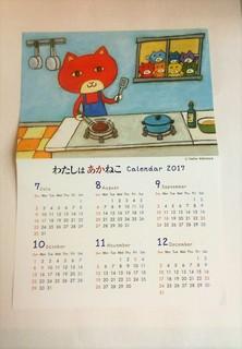 カレンダーあかねこ.jpg