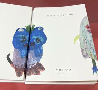 妖怪ずかん1-100.jpg