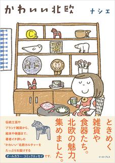 新刊表紙画像_ナシエ.jpg