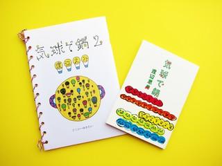 渡辺えみ作品3.jpg