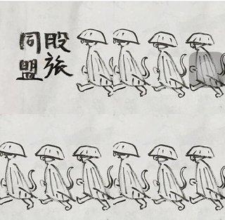 股旅同盟画像.jpg