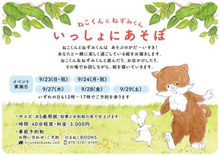 necokun_event-01.jpg
