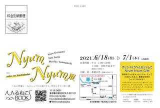 nyumnyum_詳細.jpg