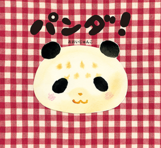 pandap1.png