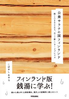 sauna_cover_02.jpg